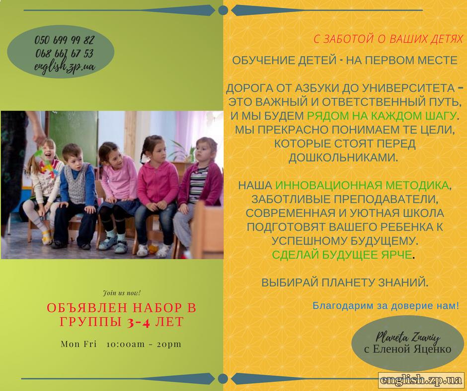 Набор групп -- Английский для дошкольников в Запорожье