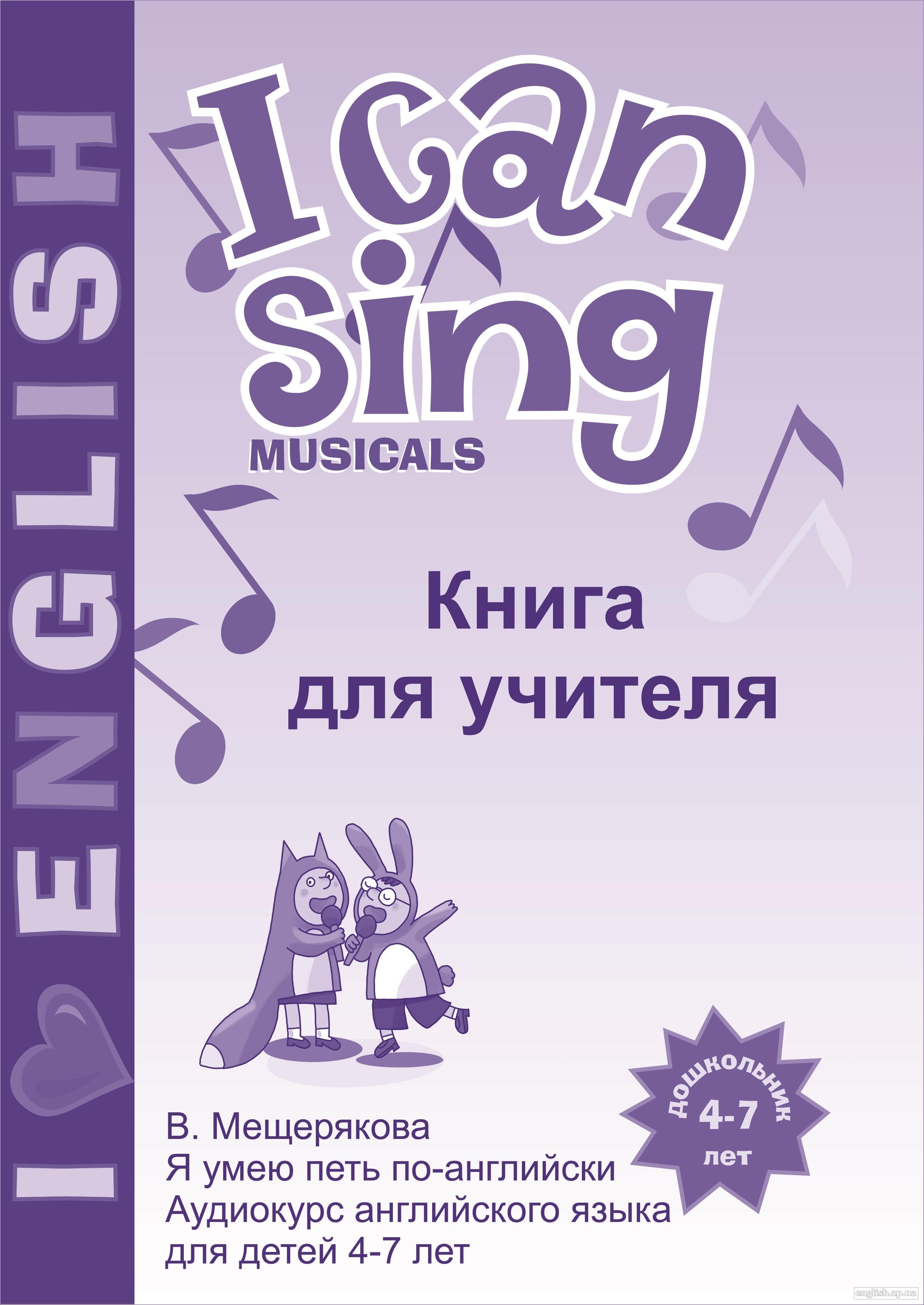 АНГЛИЙСКИЙ ДЛЯ ДЕТЕЙ МЕЩЕРЯКОВА I CAN SING СКАЧАТЬ БЕСПЛАТНО