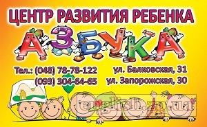Азбука Одесса