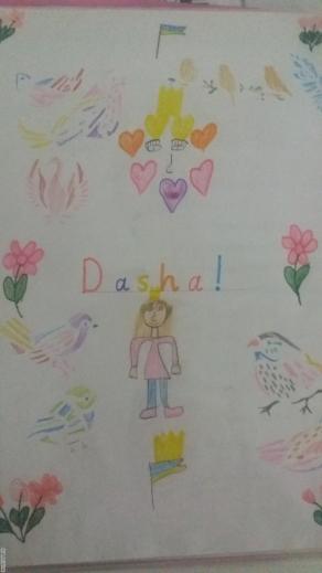 Молчанова Даша
