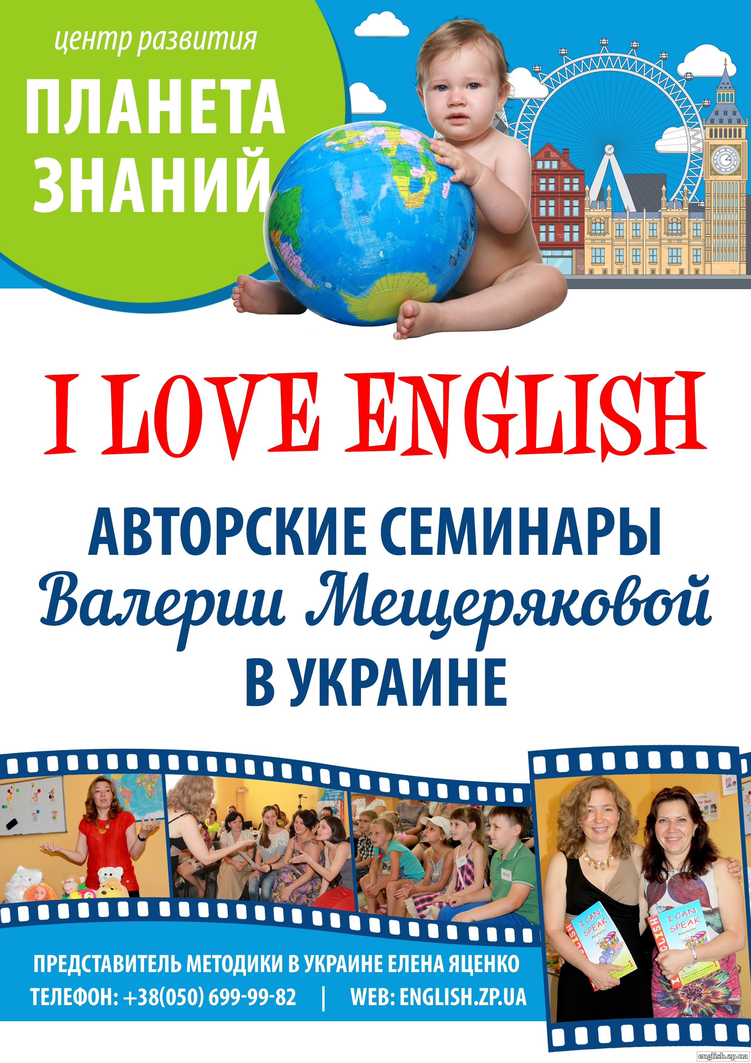 Семинар «Базовый курс методики обучения английскому языку детей 2-10 лет. Ступень I CAN SING, I CAN SPEAK» в Украине